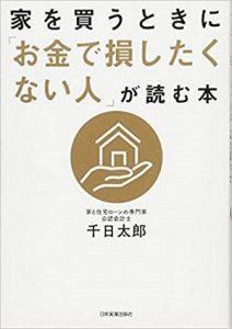 家を買うときにお金で損したくない人が読む本