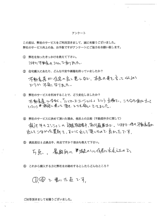 成約者様アンケート②