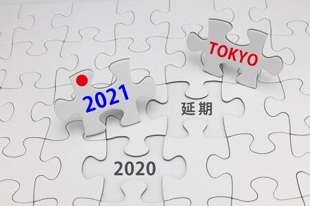 オリンピック2020延期