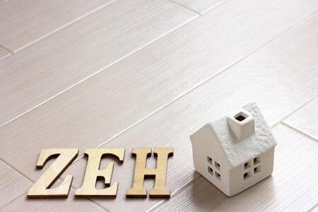 ZEH対応住宅