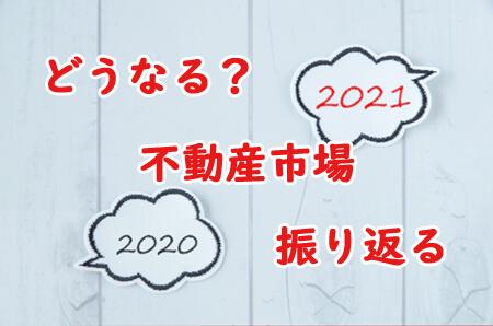 2020年を振り返る2021年はどうなる?
