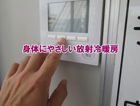 身体にやさしい放射冷暖房