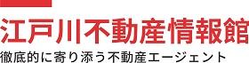 江戸川不動産情報館