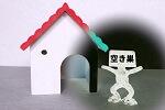 住宅と防犯