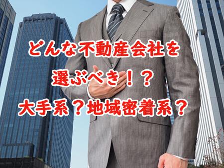 どんな不動産会社を選ぶべき!?