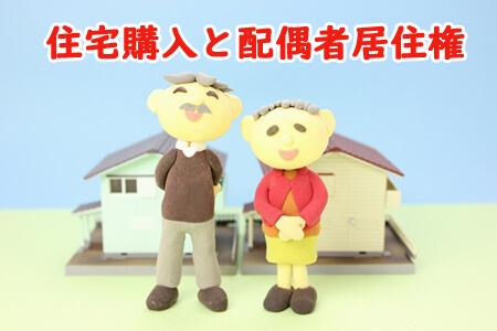 住宅購入と配偶者居住権