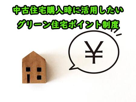 中古住宅購入時に活用したいグリーン住宅ポイント制度