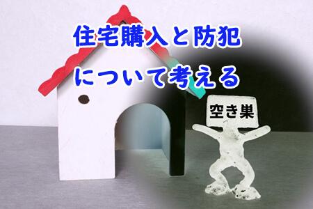 住宅購入と防犯