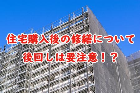 住宅購入後の修繕について