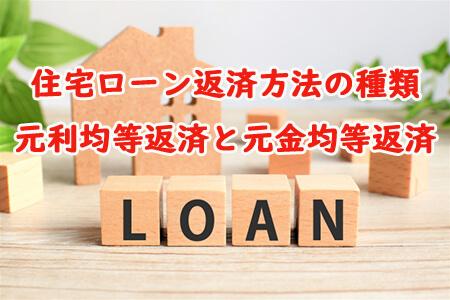 住宅ローン返済方法の種類