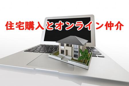 住宅購入とオンライン仲介