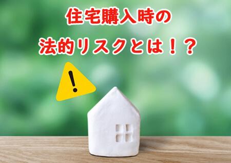 住宅購入時の法的リスク