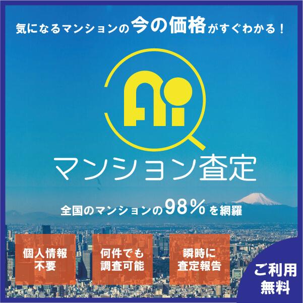 AIマンション査定