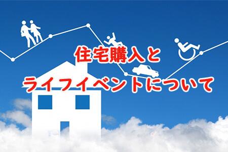 住宅購入とライフイベント