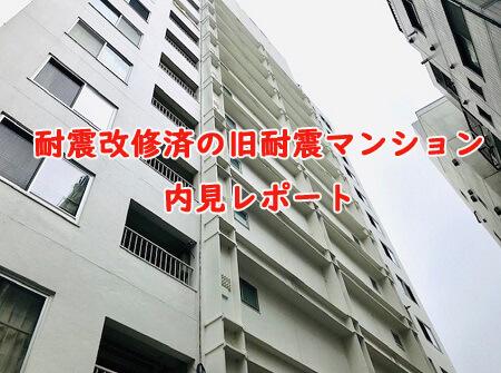耐震改修済の旧耐震マンション内見レポート