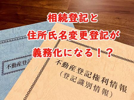 相続登記と住所変更登記が義務化