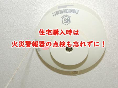 住宅購入時は火災警報器の確認も忘れずに